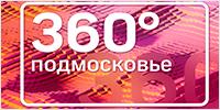 360 Подмосковье