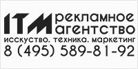 ИТМ рекламное агентство