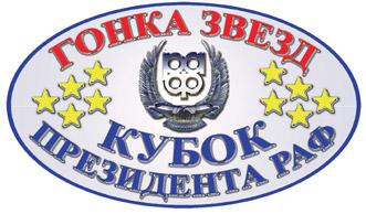 Отчет «Гонка Звезд - Кубок Президента РАФ»