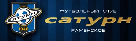 """ФК """"Сатурн"""", стрит-рок группа CarTush и Владимир Черевань"""