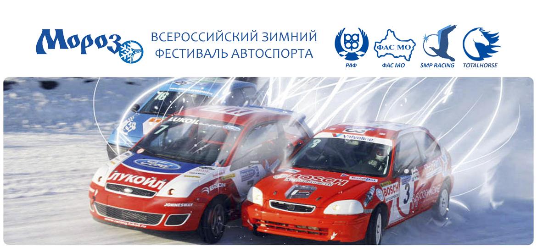 Всероссийский зимний фестиваль автоспорта Мороз
