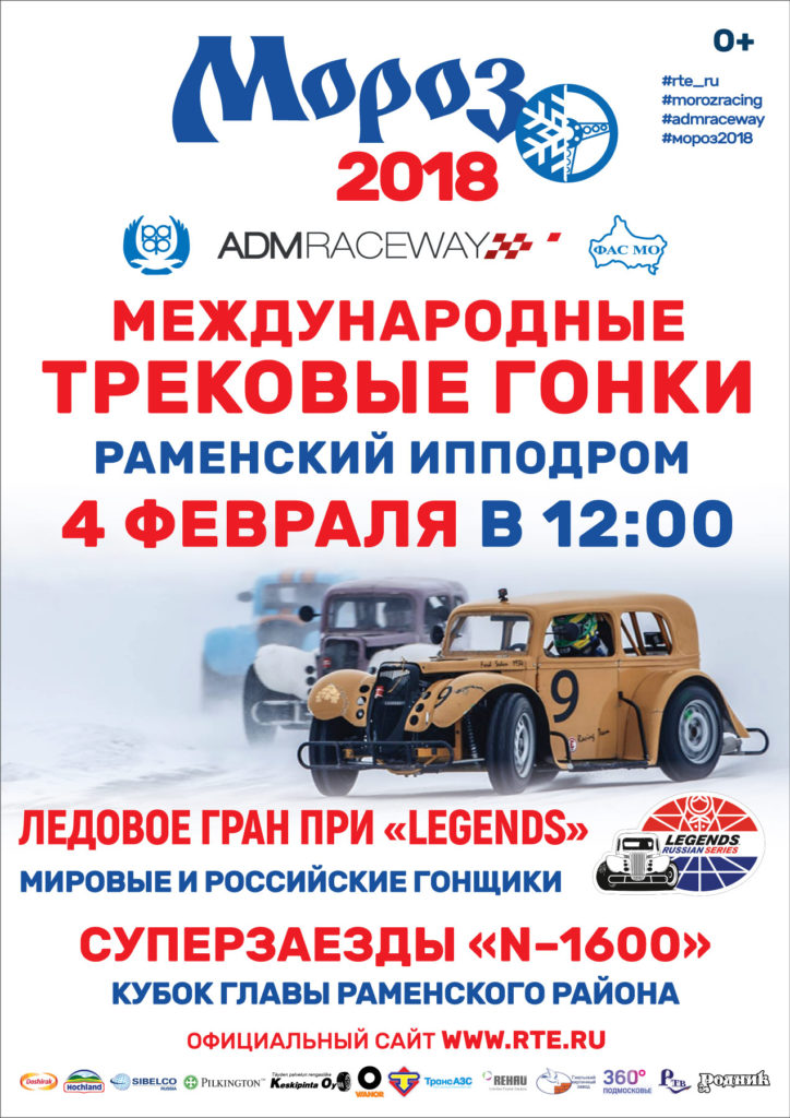 Международные трековые гонки впервые пройдут в Раменском!