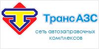 ТрансАЗС