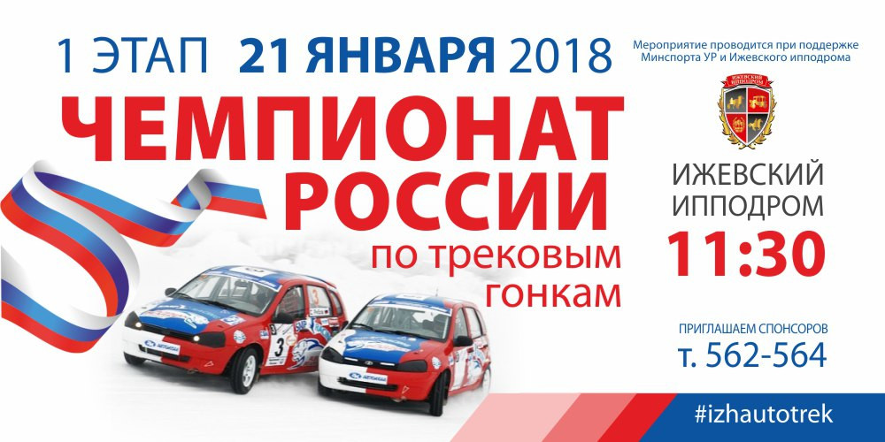 1 этап Чемпионата России по трековым автогонкам в Ижевске!