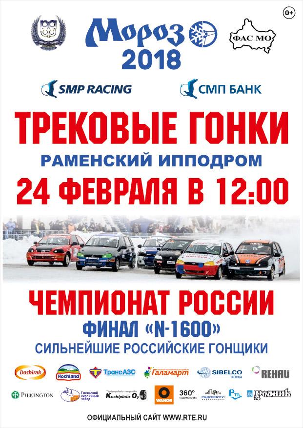 Финал Чемпионата России по трековым автогонкам пройдет в Раменском 24 февраля!