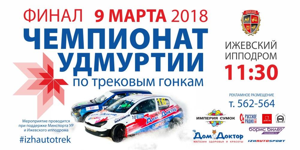 Финал Чемпионата Удмуртии по трековым гонкам состоится 9 марта!