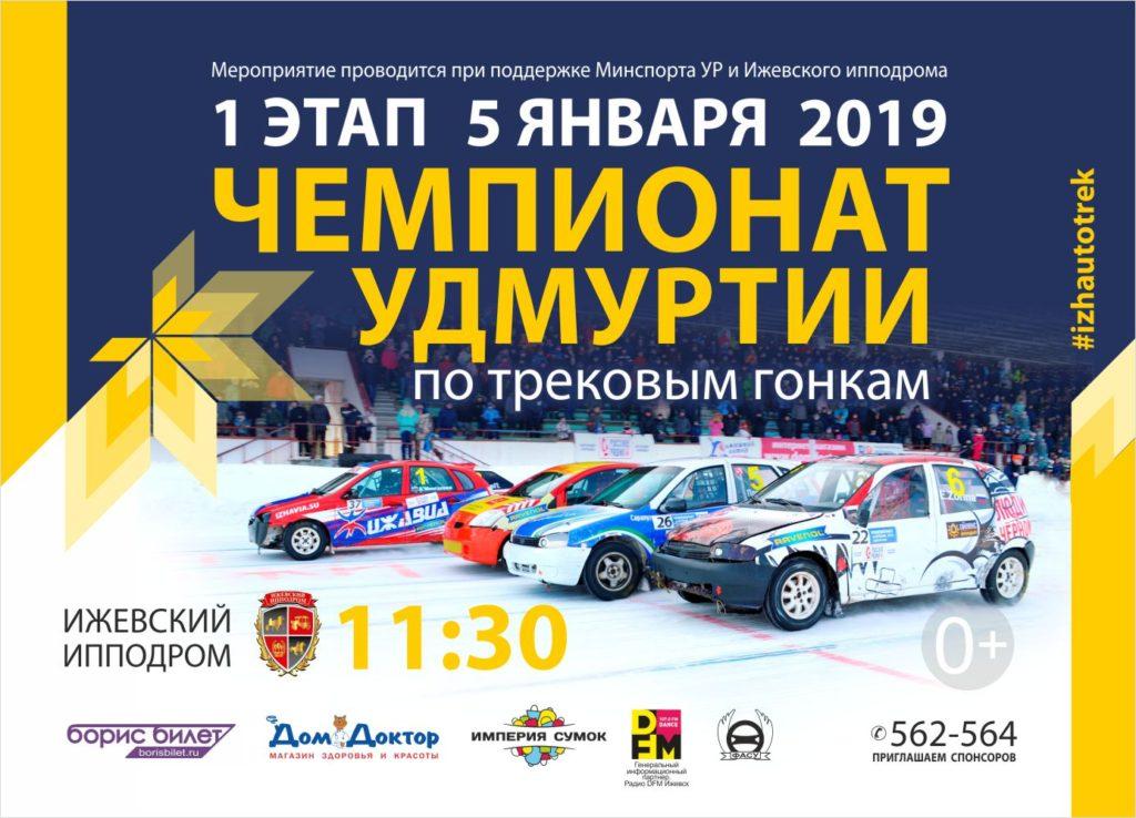 Старт ежегодного Чемпионата Удмуртии по зимним трековым автогонкам 2019!